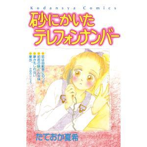 砂にかいたテレフォンナンバー 電子書籍版 / たておか夏希|ebookjapan