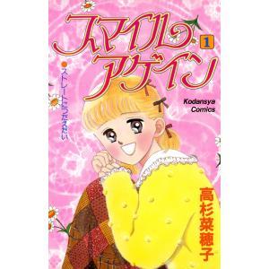 スマイルアゲイン(1) 電子書籍版 / 高杉菜穂子|ebookjapan