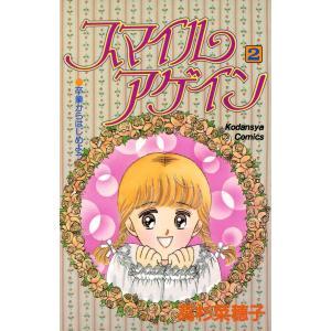 スマイルアゲイン(2) 電子書籍版 / 高杉菜穂子|ebookjapan