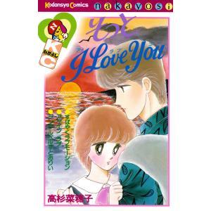 そっとI Love You 電子書籍版 / 高杉菜穂子|ebookjapan