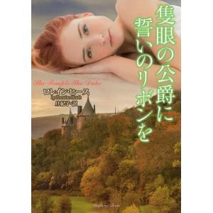 隻眼の公爵に誓いのリボンを 電子書籍版 / 著:ロレイン・ヒース 翻訳:旦紀子|ebookjapan