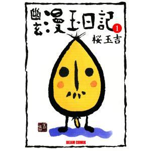 【初回50%OFFクーポン】幽玄漫玉日記 (全巻) 電子書籍版 / 著者:桜玉吉|ebookjapan