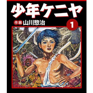 少年ケニヤ (全巻) 電子書籍版 / 作画:山川惣治|ebookjapan