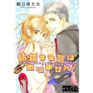 結婚する気はありません! (1〜5巻セット) 電子書籍版 / 朝日奈ミカ|ebookjapan