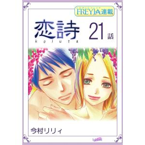 恋詩〜16歳×義父『フレイヤ連載』 (21〜25話セット) 電子書籍版 / 今村リリィ|ebookjapan