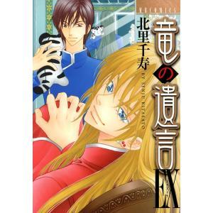 竜の遺言EX (全巻) 電子書籍版 / 北里千寿 ebookjapan