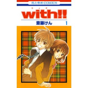 with!! (全巻) 電子書籍版 / 斎藤けん ebookjapan