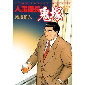 人事課長鬼塚 (6〜10巻セット) 電子書籍版 / 渡辺獏人|ebookjapan