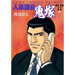 人事課長鬼塚 (11〜15巻セット) 電子書籍版 / 渡辺獏人|ebookjapan