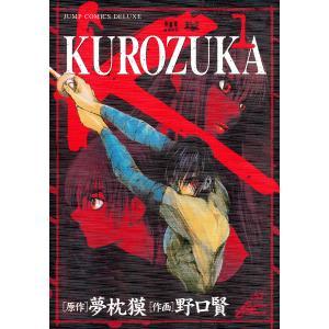 KUROZUKA―黒塚― (全巻) 電子書籍版 / 原作:夢枕獏 作画:野口賢|ebookjapan