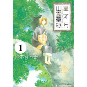 星河万山霊草紙 分冊版 (全巻) 電子書籍版 / 鈴木有布子|ebookjapan
