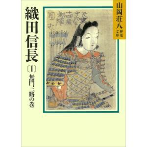 織田信長(全巻) 電子書籍版 / 山岡荘八 ebookjapan