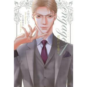 engageシリーズ (全巻) 電子書籍版 / ふゆの仁子/水名瀬雅良 ebookjapan