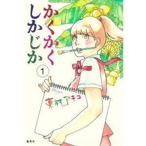 かくかくしかじか (全巻) 電子書籍版 / 東村アキコ