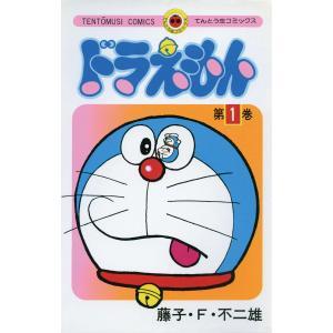 ドラえもん(てんとう虫コミックス) (1〜45巻セット) 電子書籍版 / 藤子・F・不二雄
