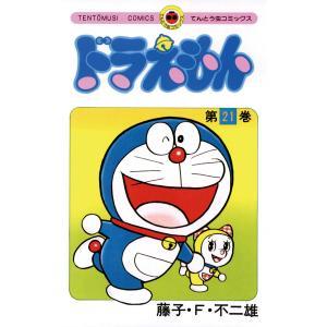 ドラえもん(てんとう虫コミックス) (21〜25巻セット) 電子書籍版 / 藤子・F・不二雄