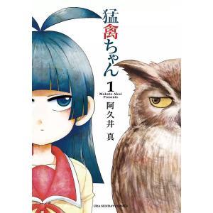 【初回50%OFFクーポン】猛禽ちゃん (全巻) 電子書籍版 / 阿久井真 ebookjapan