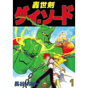 轟世剣ダイ・ソード (1〜5巻セット) 電子書籍版 / 長谷川裕一