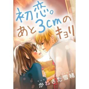 初恋。あと3cmのキョリ (全巻) 電子書籍版 / かねさだ雪緒/ikak ebookjapan