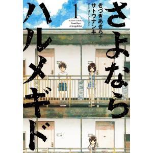 さよならハルメギド (全巻) 電子書籍版 / きづきあきら・サトウナンキ|ebookjapan