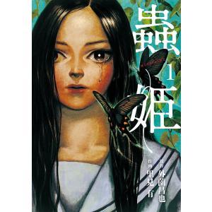 【初回50%OFFクーポン】蟲姫 (全巻) 電子書籍版 / 原作:外薗昌也 作画:里見有 ebookjapan