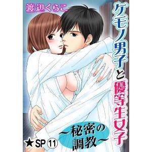 渡辺くらこ 出版社:恋愛ポップ 連載誌/レーベル:恋愛ポップ 提供開始日:2015/09/04 タグ...