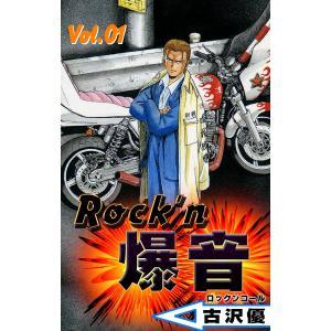 Rock'n爆音 (全巻) 電子書籍版 / 古沢優|ebookjapan