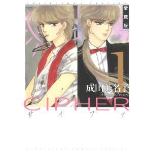 愛蔵版 CIPHER 【電子限定カラー完全収録版】 (全巻) 電子書籍版 / 成田美名子|ebookjapan