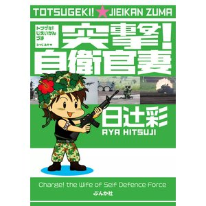 【初回50%OFFクーポン】突撃!自衛官妻 (1〜5巻セット) 電子書籍版 / 日辻彩|ebookjapan