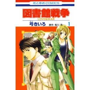 図書館戦争 LOVE&WAR (全巻) 電子書籍版 / 弓きいろ 原作:有川 浩|ebookjapan