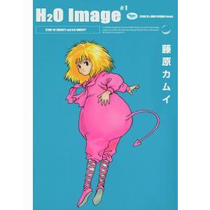 【初回50%OFFクーポン】H2O Image (全巻) 電子書籍版 / 藤原カムイ ebookjapan
