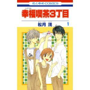 幸福喫茶3丁目 (1〜5巻セット) 電子書籍版 / 松月滉