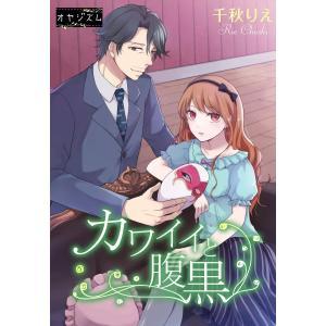 カワイイと腹黒 (1〜5巻セット) 電子書籍版 / 千秋りえ|ebookjapan