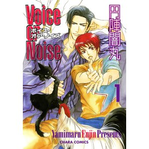 Voice or Noise (1〜5巻セット) 電子書籍版 / 円陣闇丸|ebookjapan
