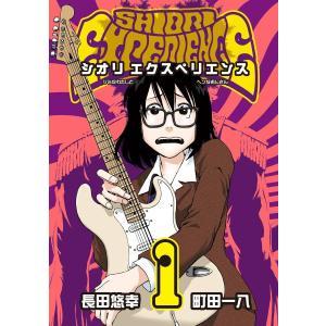 SHIORI EXPERIENCE ジミなわたしとヘンなおじさん (1〜5巻セット) 電子書籍版 /...