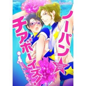 ノーパン☆チアボーイズ! (1〜5巻セット) 電子書籍版 / なるしすのあ〜る|ebookjapan
