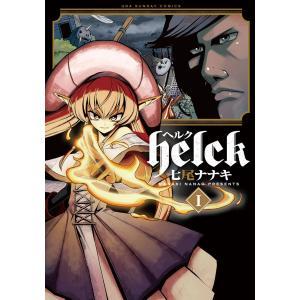 【初回50%OFFクーポン】Helck (1〜5巻セット) 電子書籍版 / 七尾ナナキ ebookjapan