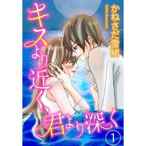 キスより近く、君より深く (全巻) 電子書籍版 / かねさだ雪緒/ikak ebookjapan