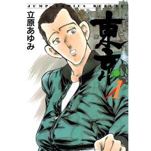 東京 (1〜5巻セット) 電子書籍版 / 立原あゆみ|ebookjapan