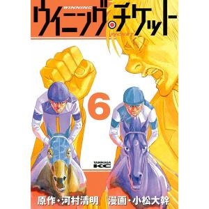 ウイニング・チケット (6〜10巻セット) 電子書籍版 / 原作:河村清明 漫画:小松大幹|ebookjapan