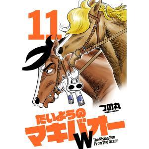 たいようのマキバオーW (11〜15巻セット) 電子書籍版 / つの丸|ebookjapan