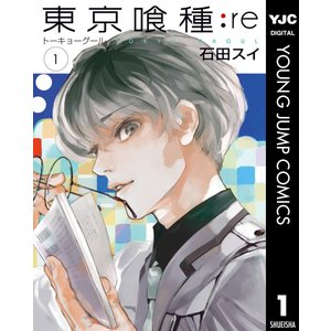 東京喰種トーキョーグール:re (1〜5巻セット) 電子書籍版 / 石田スイ