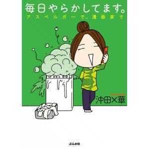 【初回50%OFFクーポン】毎日やらかしてます。アスペルガーで、漫画家で (全巻) 電子書籍版 / 沖田×華|ebookjapan