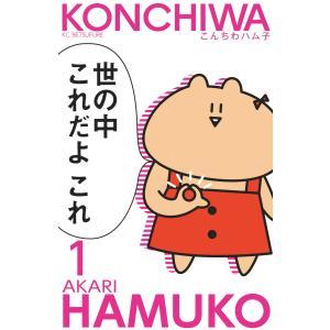 【初回50%OFFクーポン】こんちわハム子 分冊版 (1〜5巻セット) 電子書籍版 / あかり ebookjapan