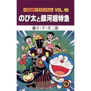 大長編ドラえもん (16〜20巻セット) 電子書籍版 / 藤子・F・不二雄