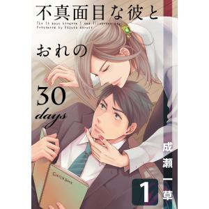 不真面目な彼とおれの30days (全巻) 電子書籍版 / 成瀬一草|ebookjapan