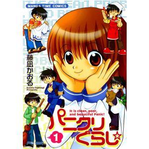 パニクリぐらし☆ (全巻) 電子書籍版 / 藤凪かおる|ebookjapan
