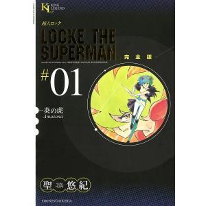 【初回50%OFFクーポン】超人ロック 完全版 (全巻) 電子書籍版 / 聖悠紀|ebookjapan
