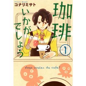 珈琲いかがでしょう (全巻) 電子書籍版 / コナリミサト|ebookjapan
