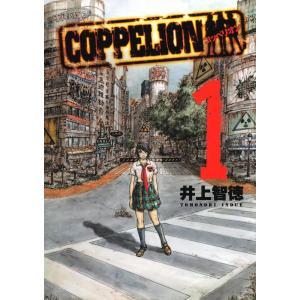 COPPELION (全巻) 電子書籍版 / 井上智徳|ebookjapan
